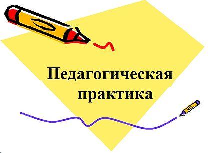 Отчет о педагогической практике аспиранта Где можно бесплатно скачать отчет по педагогической практике аспиранта второго года обучения Раздел Педагогика Загружено Отчет по педагогической