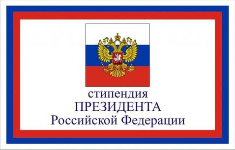 Изображение - Президентская стипендия 2019-2020 – 2019 года csm_Stipendiya.Prezidenta.RF_72f78c1ed6